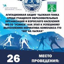 Агитационная акция ГТО по лыжным гонкам
