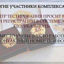 Инфо-я для жителей Усинска от 31.08.20