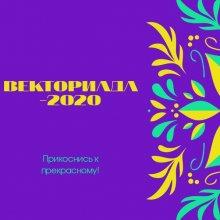 «ВЕКТОРИАДА – 2020»