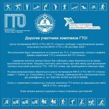 Возобновление приема испытании (тестов) ВФСК «ГТО» с 06 сентября 2020 года