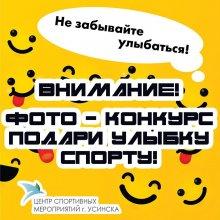 Сегодня первая пятница октября, а это значит, что пришло время праздновать Всемирный день улыбки