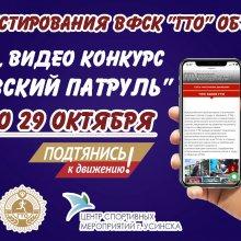 В рамках Всероссийской акции «Отцовский патруль», Центр тестирования ВФСК «ГТО» объявляет фото -, видео конкурс!