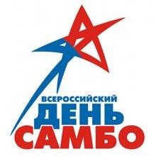 ВСЕРОССИЙСКИЙ ДЕНЬ САМБО!!!