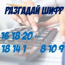 21 ноября - Всероссийский день бухгалтера