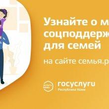 """Предлагаем посетить портал """"Социальный навигатор Республики Коми"""" и узнать о мерах соцподдержки для семей"""