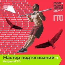 В России стартовала Всероссийская акция «Неделя ГТО»