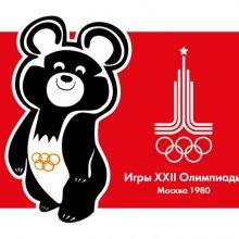 Итоги онлайн-викторины, посвящённой дню медведя!