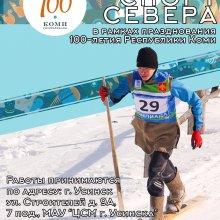 ВНИМАНИЕ! Стартует конкурс поделок «СПОРТ СЕВЕРА», в рамках празднования 100-летия Республики Коми
