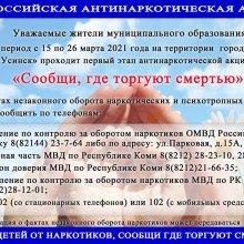 В Усинске стартовала акция «Сообщи, где торгуют смертью»