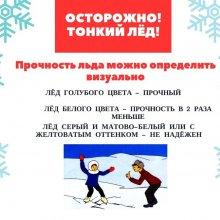 Внимание! Просим ознакомиться с мерами безопасности на льду в весенний период