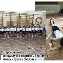 «Первые шаги в спорт – начни с ГТО!»