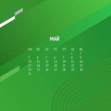 Майские праздники радуют тёплом, заслуженными выходными и новым календарем от ГТО!