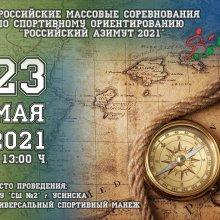 РОССИЙСКИЙ АЗИМУТ-2021