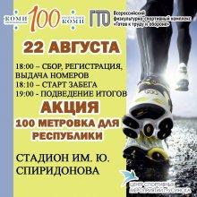 100-летию Коми посвящается
