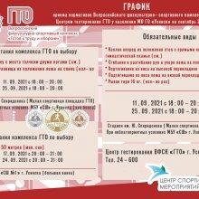 ГРАФИК ПРИЕМА НОРМАТИВОВ ГТО НА СЕНТЯБРЬ 2021 ГОДА