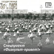 """Рубрика """"Физкультурно-спортивная история комплекса ГТО"""""""