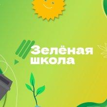 "Онлайн-проект ""Зелёная школа"""